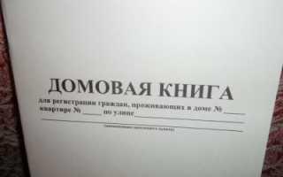 Документы для оформления домовой книги на квартиру