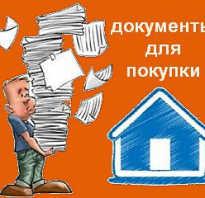 Какие документы нужны на покупку квартиры