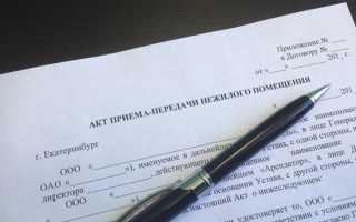 Акт приема передачи нежилого помещения образец