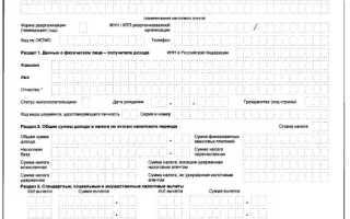 Фнс россии опубликовала приказ о новом бланке справки 2ндфл