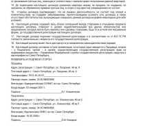 Договор рассрочки платежа за квартиру
