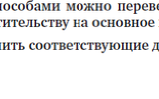 Допсоглашение о переводе совместителя на основное место работы образец