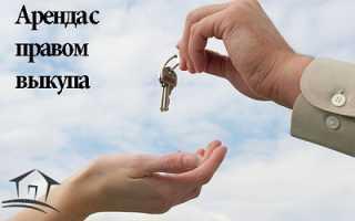 Договор аренды дома с последующим выкупом