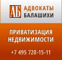 Агентство по приватизации жилья