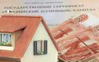 Купить квартиру на материнский капитал у родителей