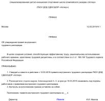 Образец 2019 — 2020 года правил внутреннего трудового распорядка организации