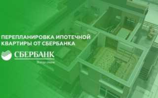 Возможна ли перепланировка в ипотечной квартире
