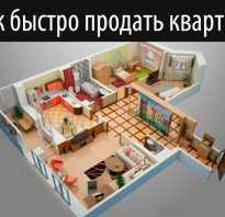 Быстро продать недвижимость