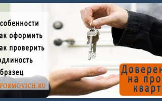Доверенность на куплю продажу квартиры