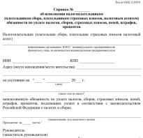 Справка об исполнении налогоплательщиком обязанности по уплате налогов