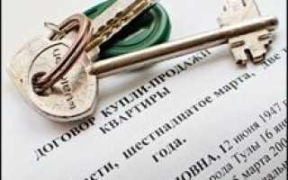 Договор купли продажи квартиры у нотариуса
