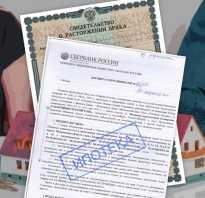 Супруги разводятся как разделить квартиру купленную в ипотеку