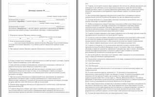 Залог при покупке квартиры образец расписки